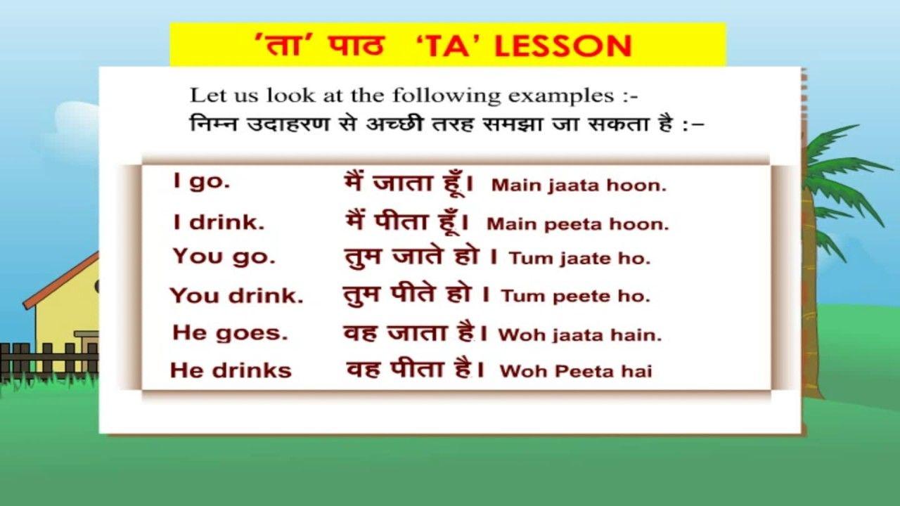 Learn Hindi Through English Survival Phrases Youtube Hindi