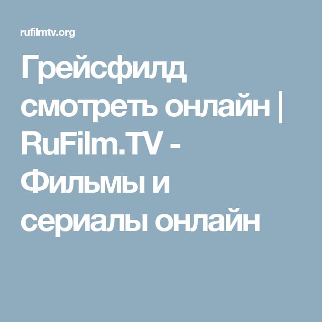 Ru Film Tv