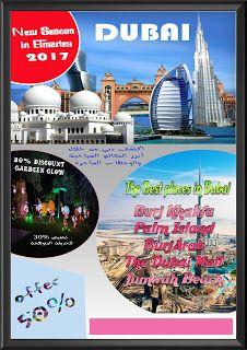 Photo Mix بوستر اعلاني بسيط للسياحة في دبي Blog Posts Blog Saran