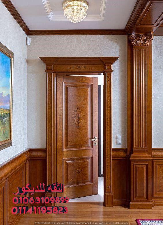 نحن متخصصون لتصنيع وتركيب نجارة باب وشباك على درجة عالية من الجودة والشياكة من حيث الموديلات و الخامات ل Door Design Interior Doors Interior Door Frame Molding
