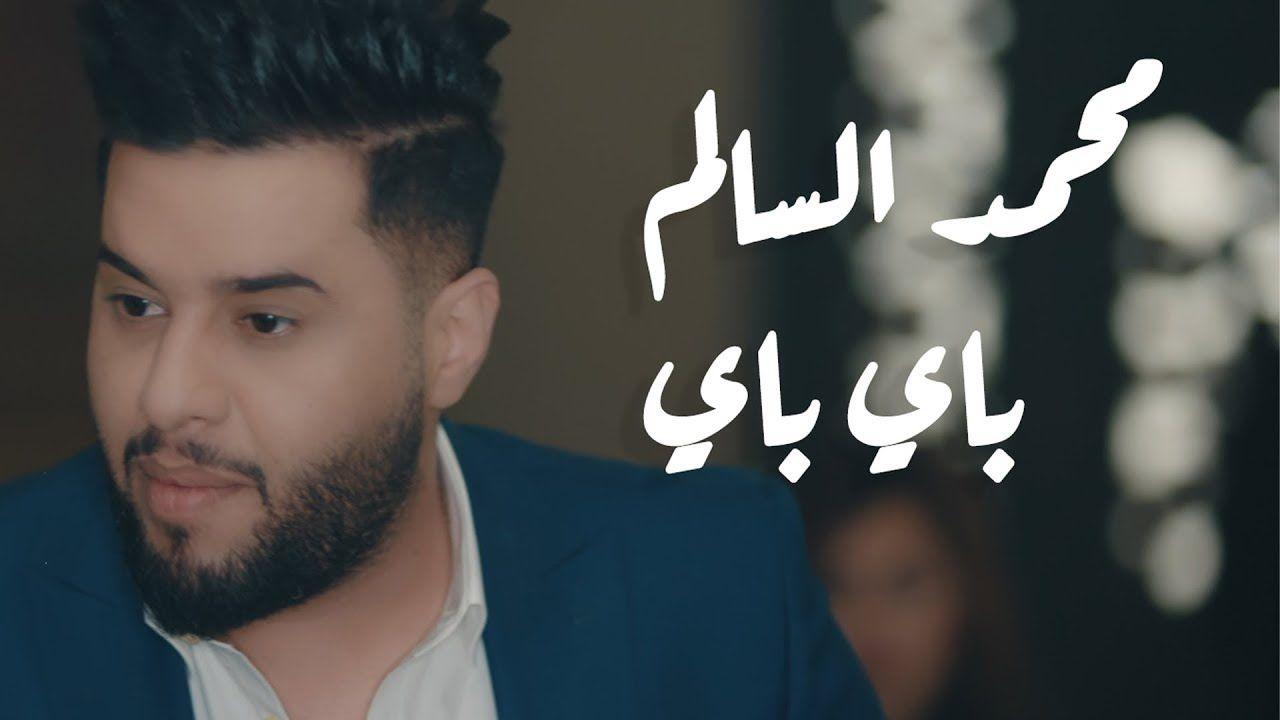 محمد السالم باي باي حصريا 2019 Mohamed Alsalim Bye Bye Exclusive Youtube All Songs Arabic Love Quotes Songs