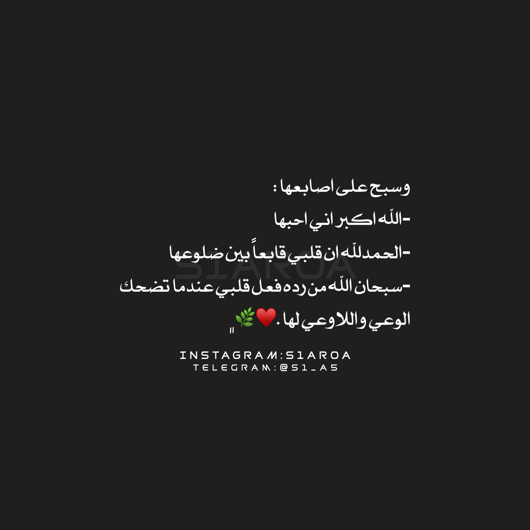 Pin By ميم ميمي On Asmaa Islamic Love Quotes Arabic Quotes Love Quotes