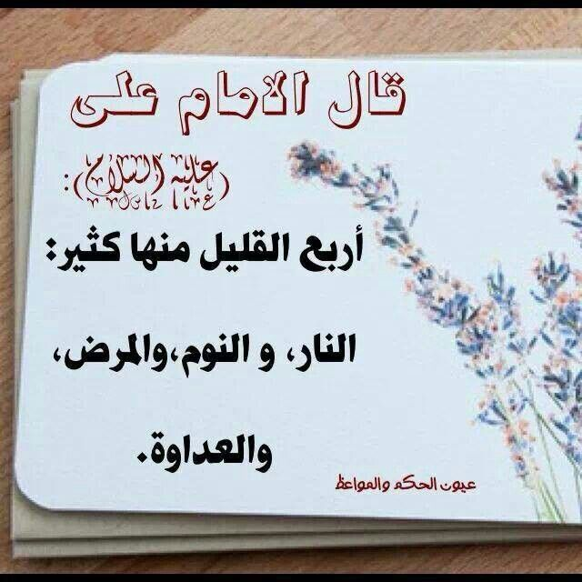 الأمام علي عليه السلام Wise Words Quotes Proverbs Quotes Islamic Art Calligraphy