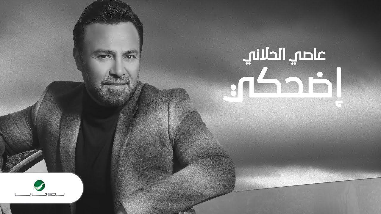 Assi El Hallani Edhaki Video 2019 عاصي الحلاني اضحكي