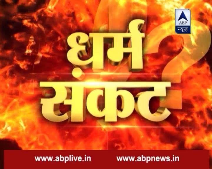ABP News पर आज शाम 6.55 बजे 'धर्मसंकट' में होगा #धर्मान्तरण पर बड़ा खुलासा...जीतेन्द्र दीक्षित की बड़ी तहकीकात