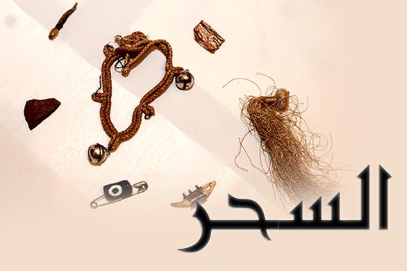 تأويلات ابن سيرين لتفسير حلم السحر للعزباء موقع مصري In 2021 Charm Bracelet Jewelry Bracelets