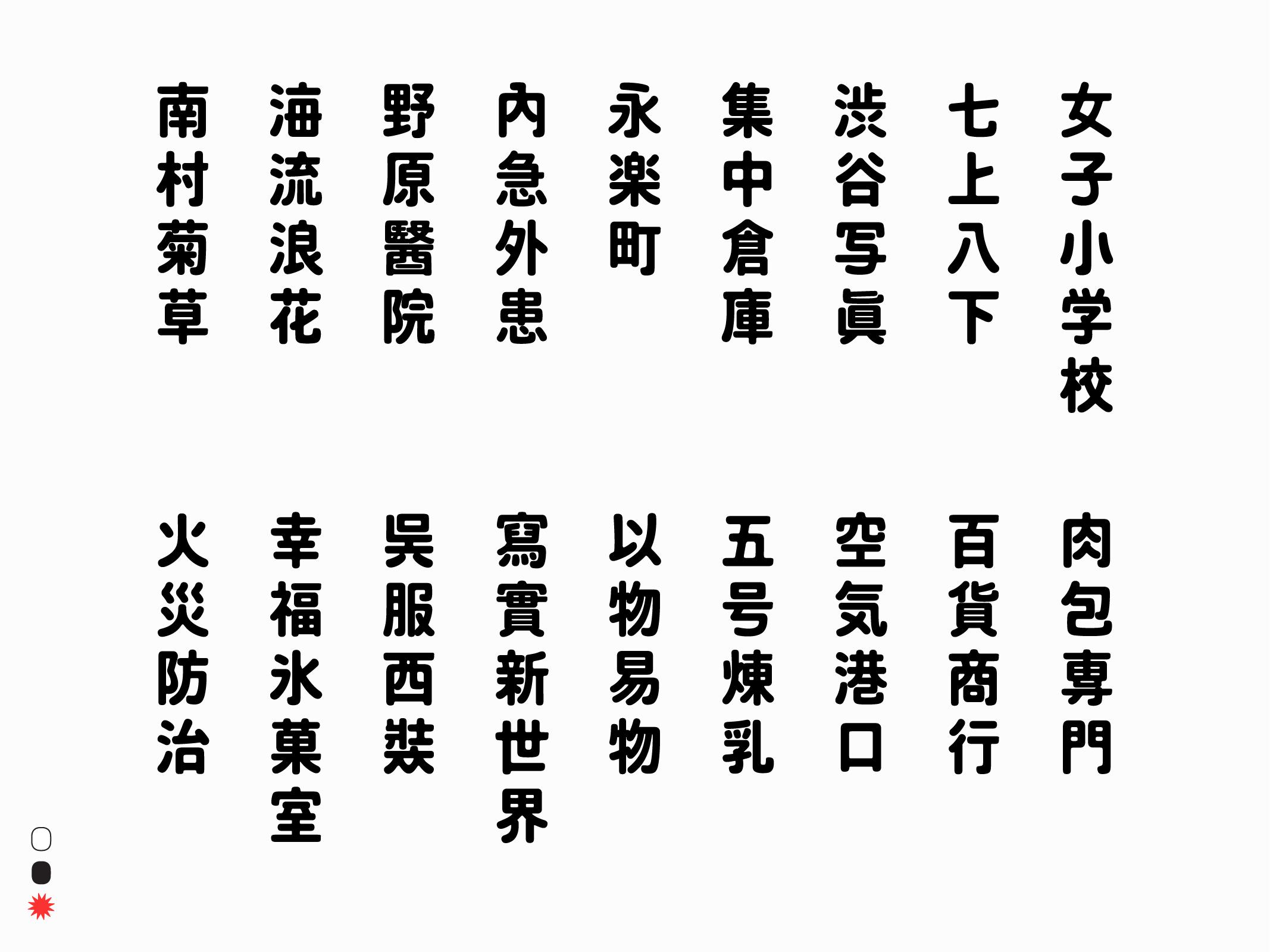 日日新字體現有字樣舉例 logo fonts modern fonts typography