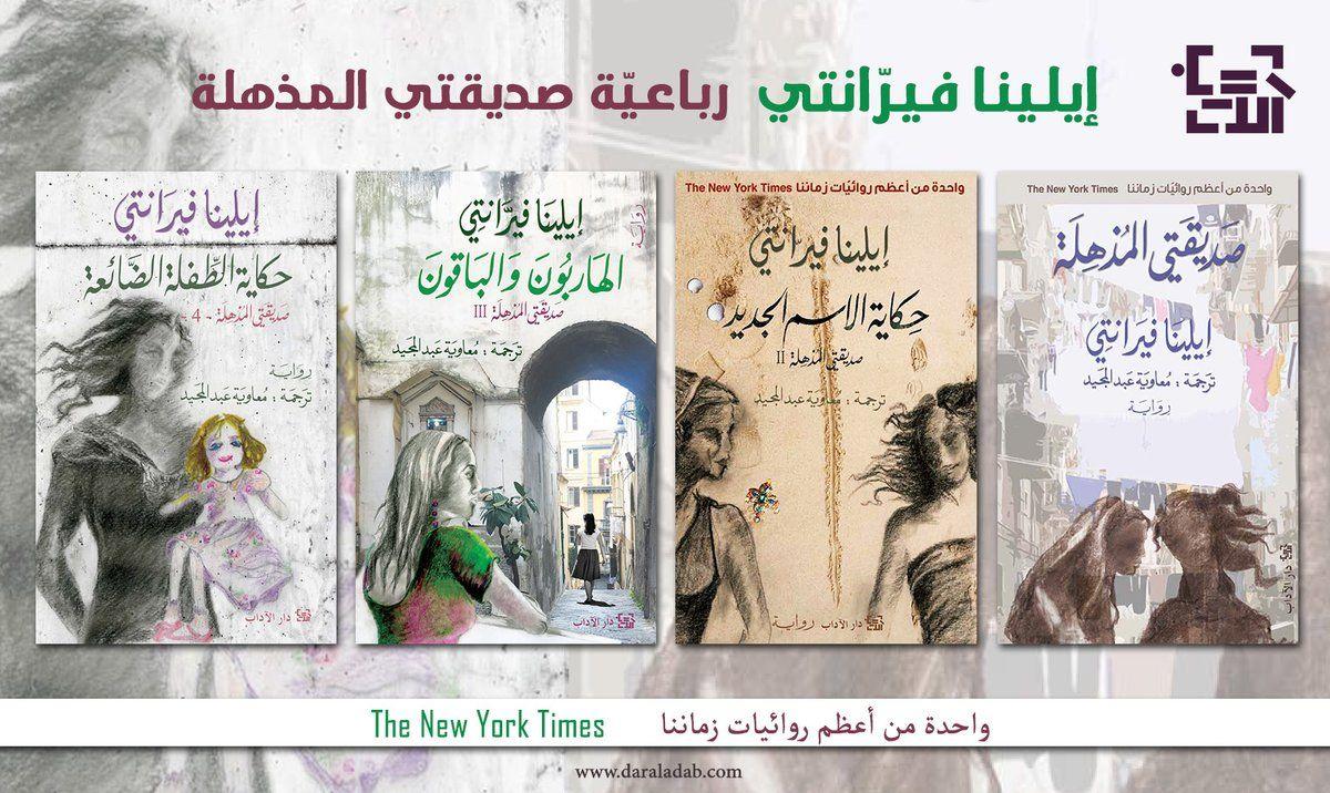 دار الآداب Daraladab Twitter Book Cover Books The New York Times