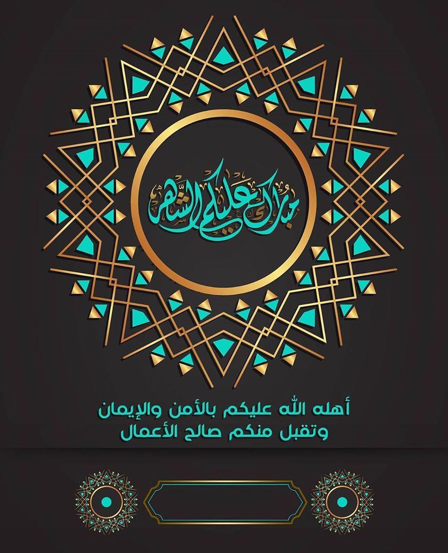 Pin By صورة و كلمة On رمضان كريم Ramadan Kareem Ramadan Kareem Decoration Islamic Posters Ramadan Kareem