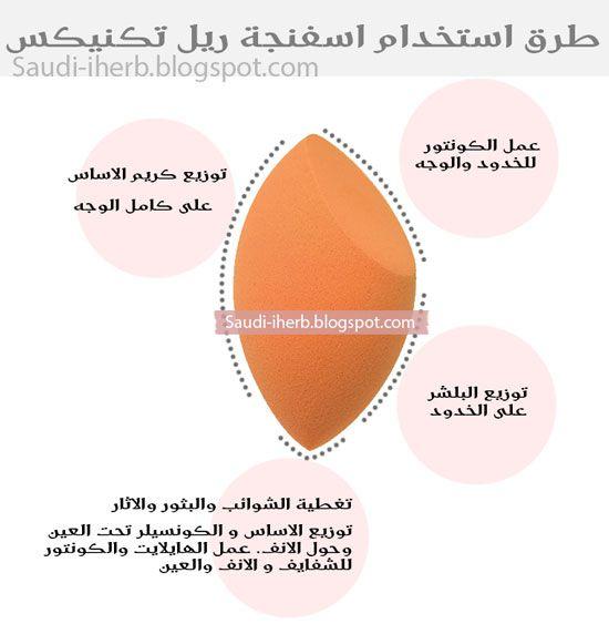 طريقة استخدام اسفنجة البشرة المعجزة للاساس ريل تكنيك ريل تكنيك ريل تكنيكس اسفنجة اساس مكياج بيوتي بلندر Dry Skin Makeup Artistry Makeup Learn Makeup