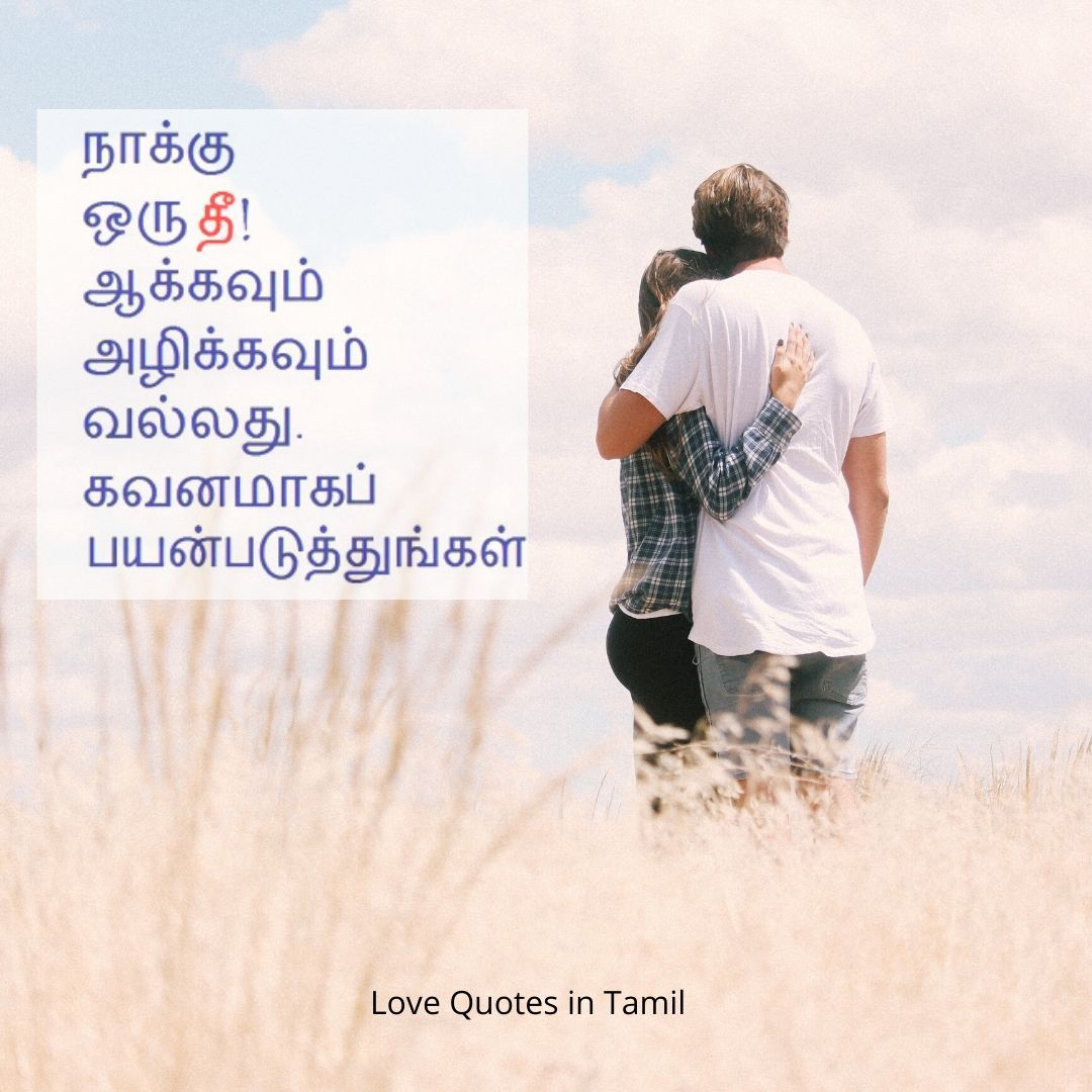 Love Quotes In Tamil Best Love Quotes In Tamil With Images Tamil Love Quotes Love Quotes Tamil Love Quotes For Her