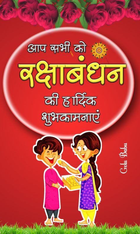 RAKSHA BANDHAN WISHES AND QUOTES IN HINDI AND ENGLISH in ...