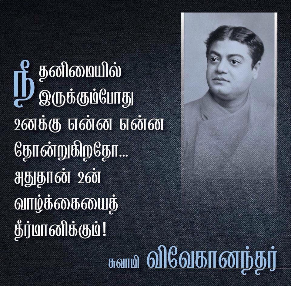 Quotes Vivekananda: Pin By Gabrial Gunaseelan On Tamil