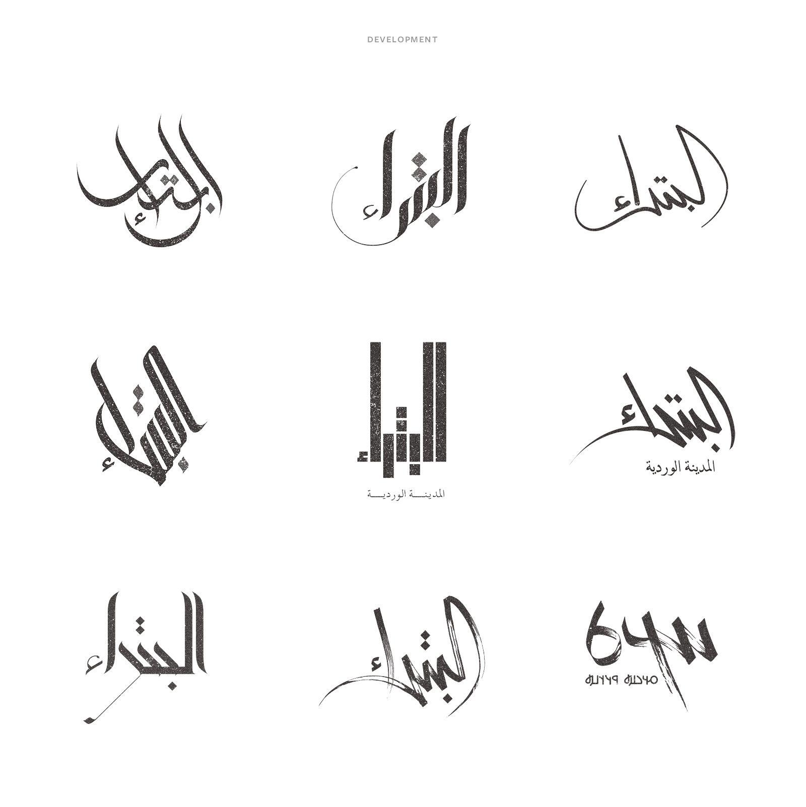 Arabic Logo Arabic Calligraphy Arabic Typography Arabic