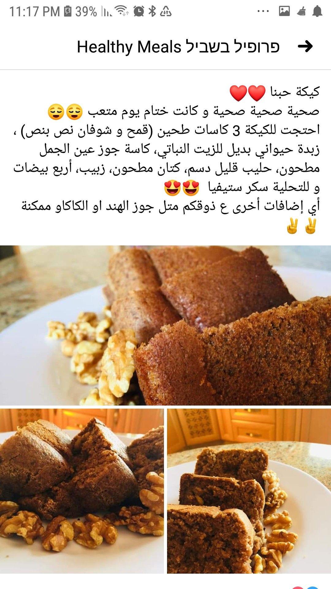 Pin By Neso Dagash On وصفات للريجيم Food Desserts Healthy Recipes