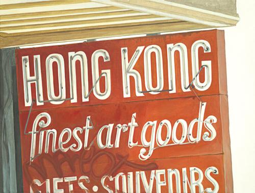 Soonoak Wood: Hong Kong, 24x18 giclee print, gallery wrap canvas : Col...