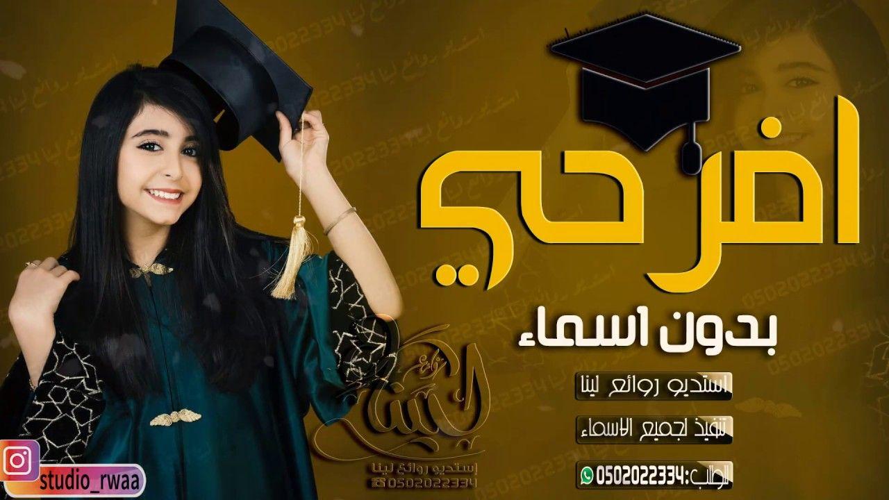 اغنية مبروك التخرج