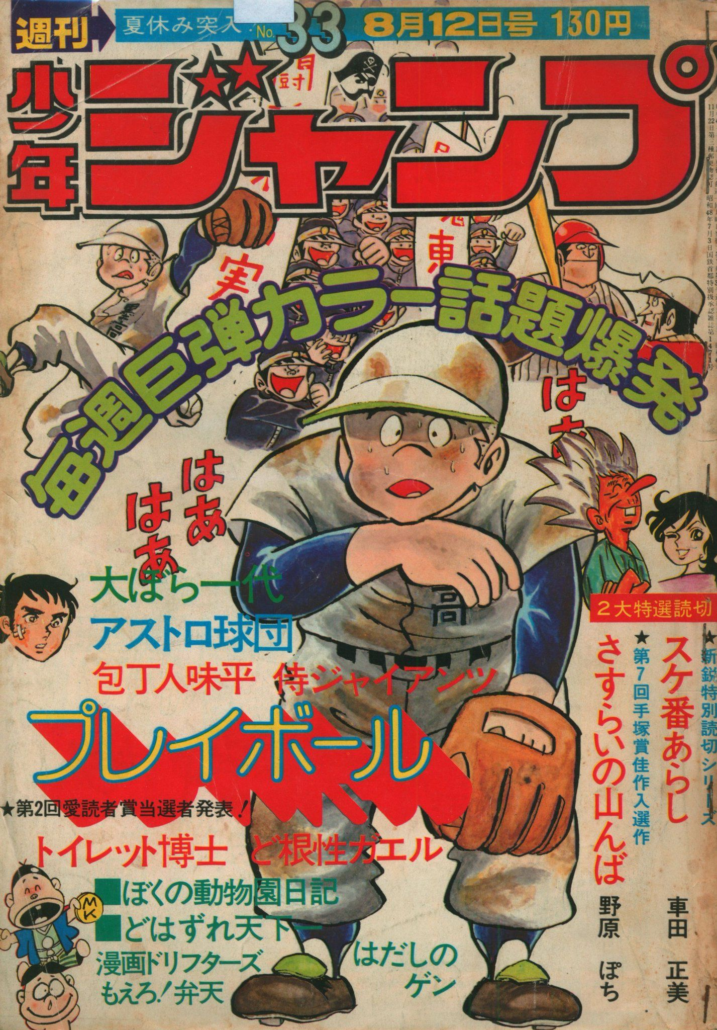 pin by kamal fareed on old anime manga cover nostalgia manga covers japanese pop culture manga