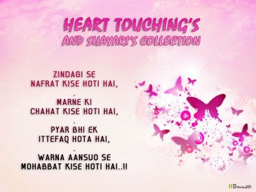 Heart Touching Sad Shayari\'s Collection | Funyari | Pinterest ...