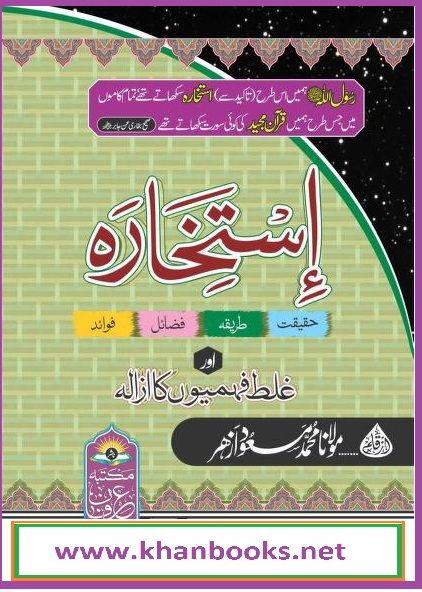 ISTEKHAARA AQEEQAT TARIQA FAZAIL FAWAID URDU BOOK PDF FREE ...
