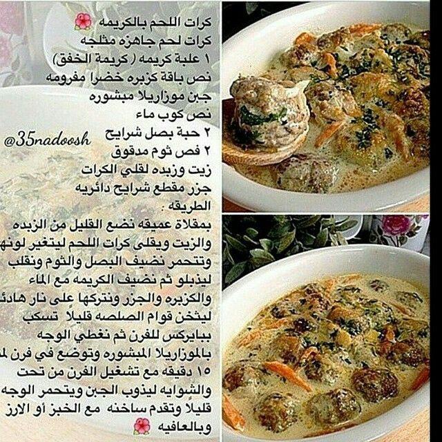 كرات اللحم بالكريمة Cookout Food Egyptian Food Food Dishes