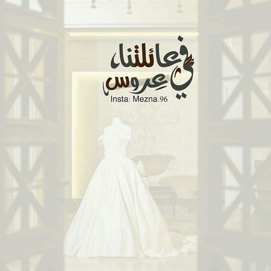 Pin By Rody On مناسبات Home Decor Decals Wedding Dresses Wedding