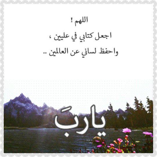 اللهم امين يارب العالمين Arabic Calligraphy Calligraphy