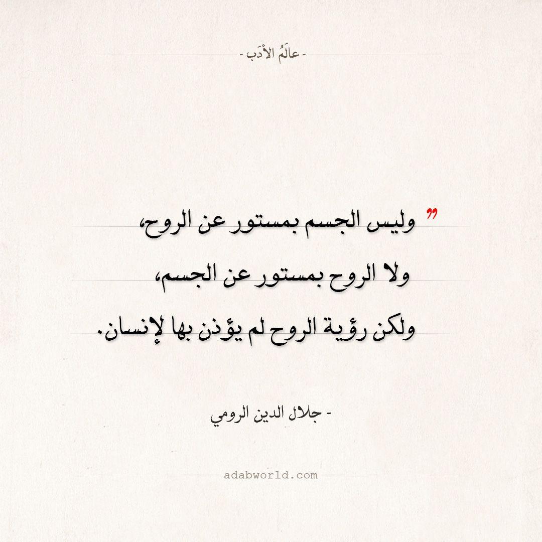 اقتباسات جلال الدين الرومي الروح و الجسم عالم الأدب Quotes Deep Words Quotes Inspiring Quotes About Life
