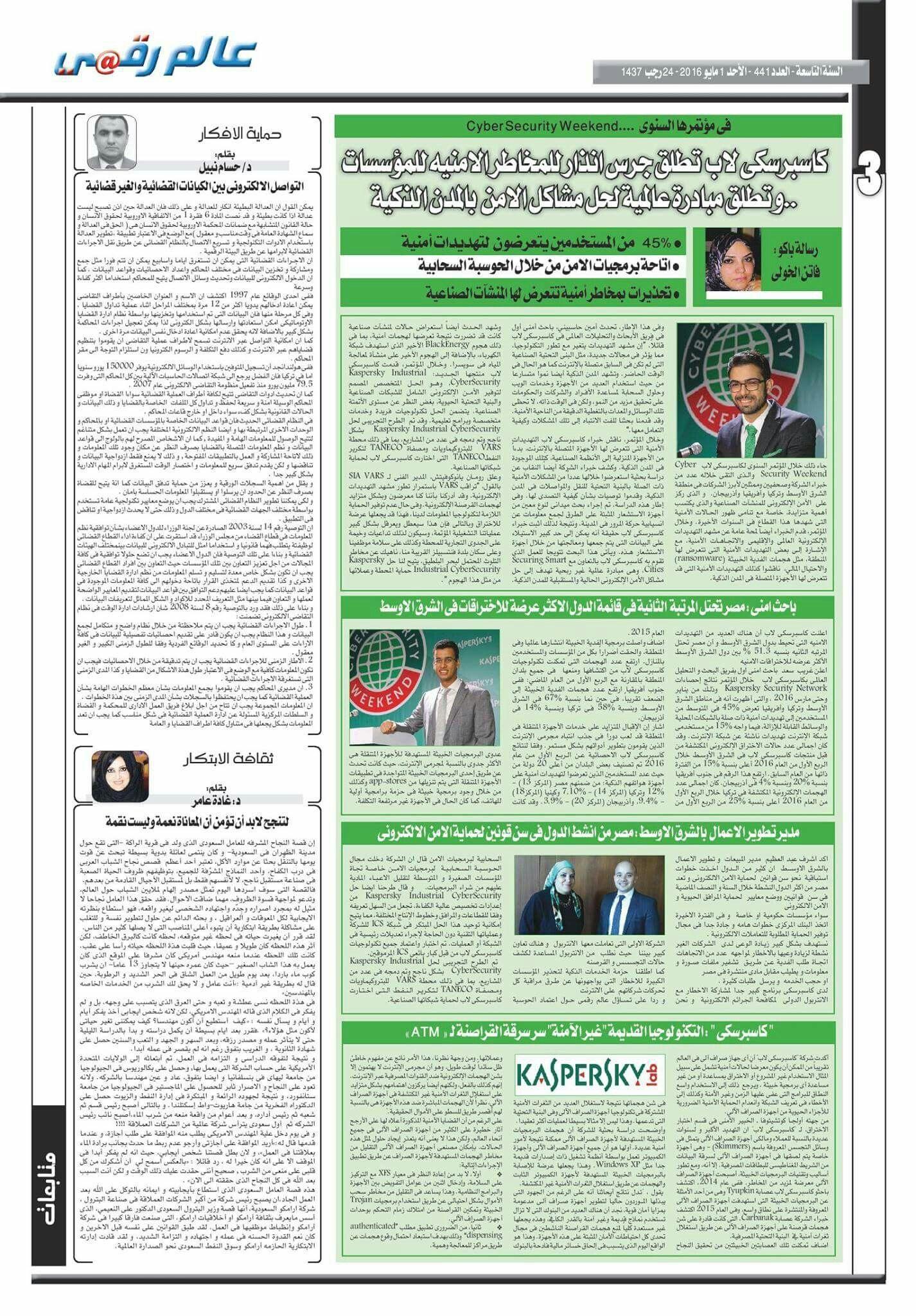 لتنجح لابد أن تؤمن أن المعاناة نعمة وليست نقمة مقالي هذا الأسبوع في مجلة عالم رقمي ابتكر حياتك Http Alamrakamy Com P 69364 Ghada Amer Shopping