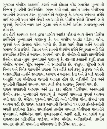 (Released) LRB Gujarat Police Call Letter 2018 Check Ojas