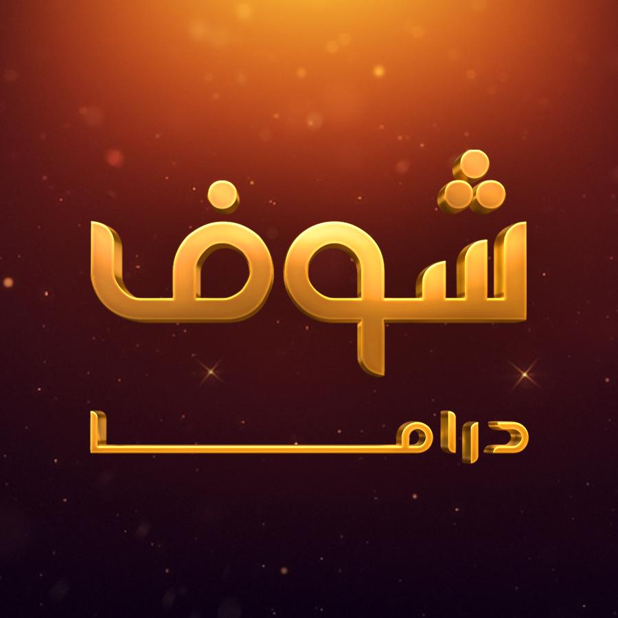 تردد قناة شوف دراما الجديد على النايل سات لكل عشاق الدراما