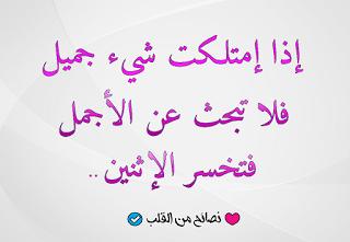 نصائح وحكم تستفيد منها في حياتك 1 Arabic Words Quotes Arabic Quotes
