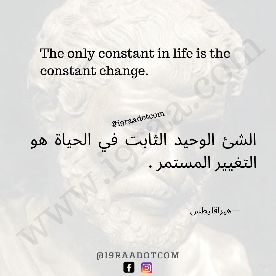 اقتباس تحفيزي الشئ الوحيد الثابت في الحياة هو التغيير المستمر إقرأ وثقف نفسك Words Person Life
