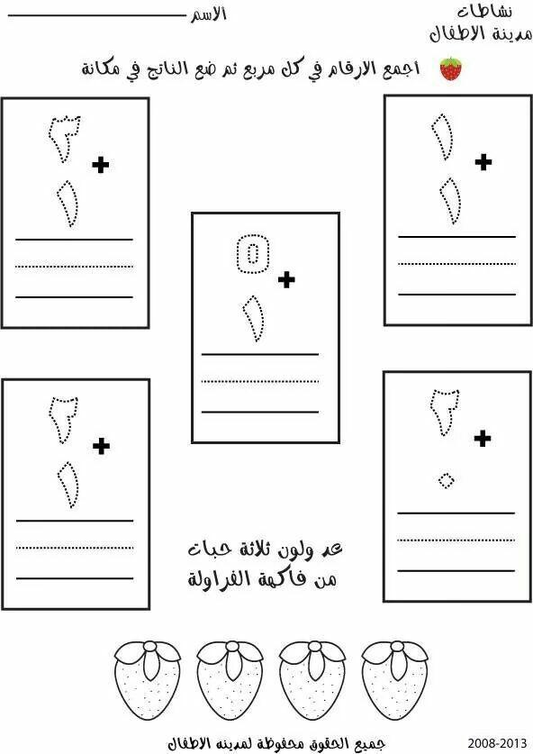 Pin By Nisreen Massad On اوراق عمل ارقام عربية Writing Practice Worksheets Arabic Alphabet For Kids Math School