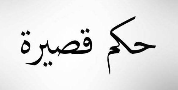 حكم قصيرة Arabic Calligraphy Blog Posts Calligraphy