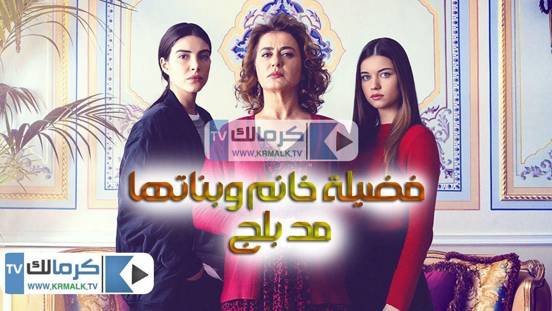 مسلسل فضيلة خانم وبناتها الحلقة 53 الثالثة والخمسون مدبلجة للعربية HD