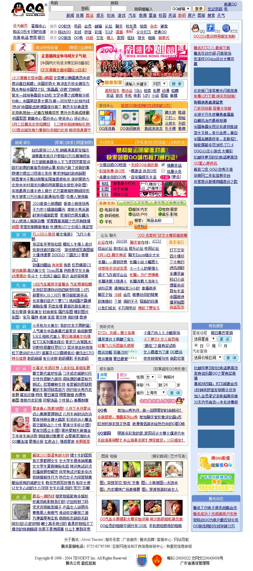 Tencent Qq Website In 2004 Tencent Qq Web Design Design Museum