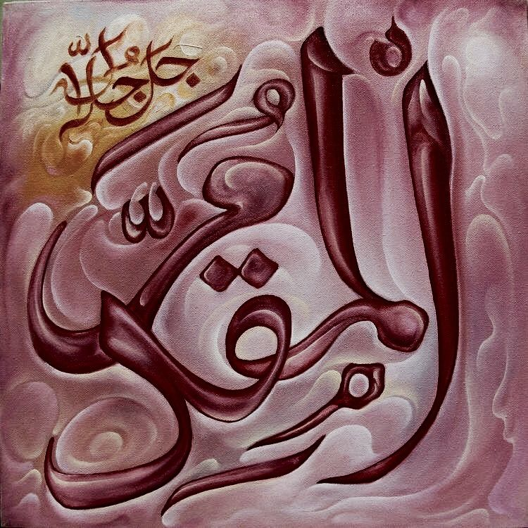 DesertRose,;,Beautiful Allah calligraphy art,;, These are