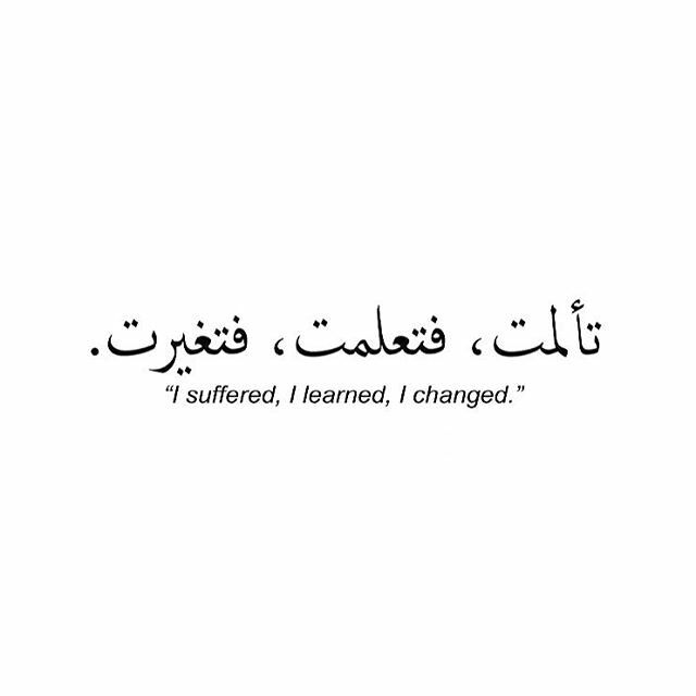 Tattoo Quotes Vrouw: I Suffered, I Learned, I Changed.