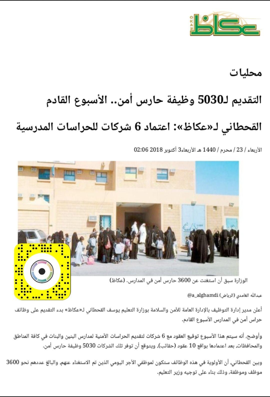 التقديم لـ5030 وظيفة حارس أمن الأسبوع القادم القحطاني لـ عكاظ اعتماد 6 شركات للحراسات المدرسية وظائف السعودية Shopping Screenshots