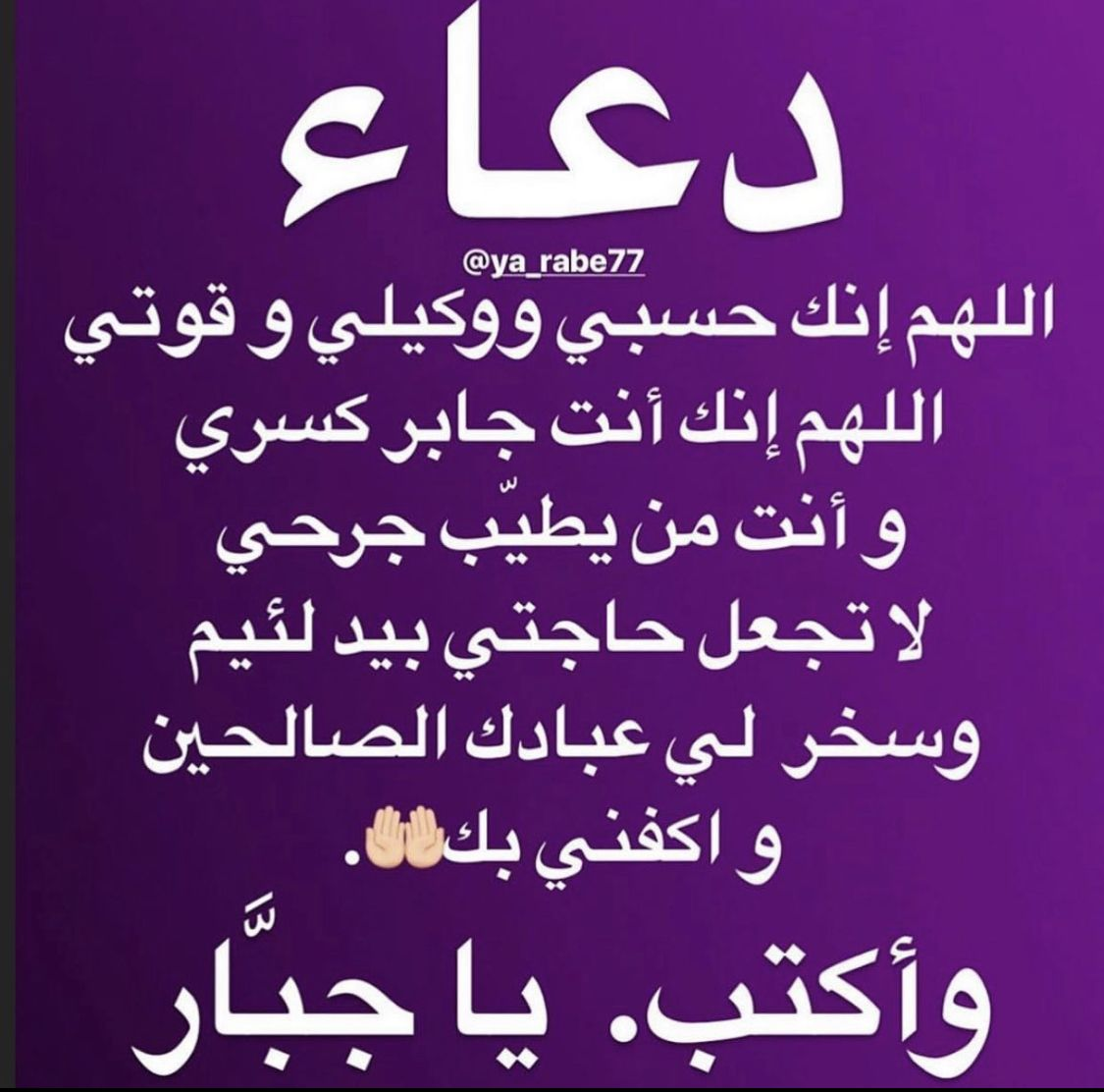 Pin By Lady A On ادعية Islamic Quotes Quran Quotes Islam For Kids