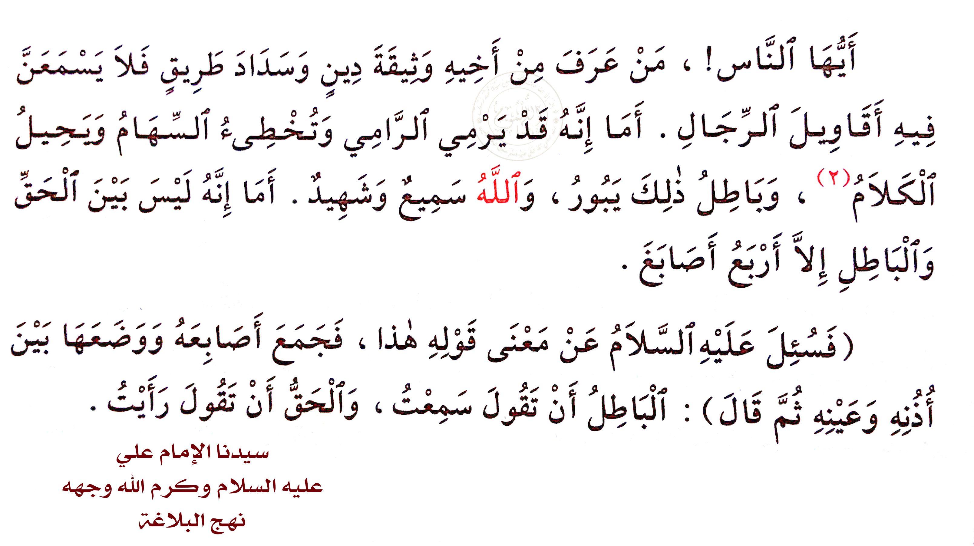 سيدناالإمام علي عليه السلام وكرم الله وجهه Math Arabic Calligraphy Math Equations