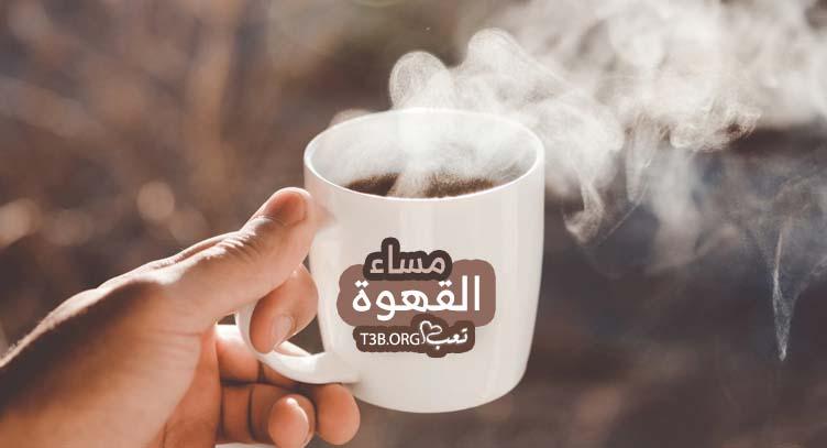 مسجات مساء القهوة قهوتي هي ذلك العشق الذي أخذ بقلب و عقل الكثيرين وبسببها تسيل على ألسنتهم الكلمات و الأشعار التي تصف مدى عشقهم لها وهن Glassware Tableware