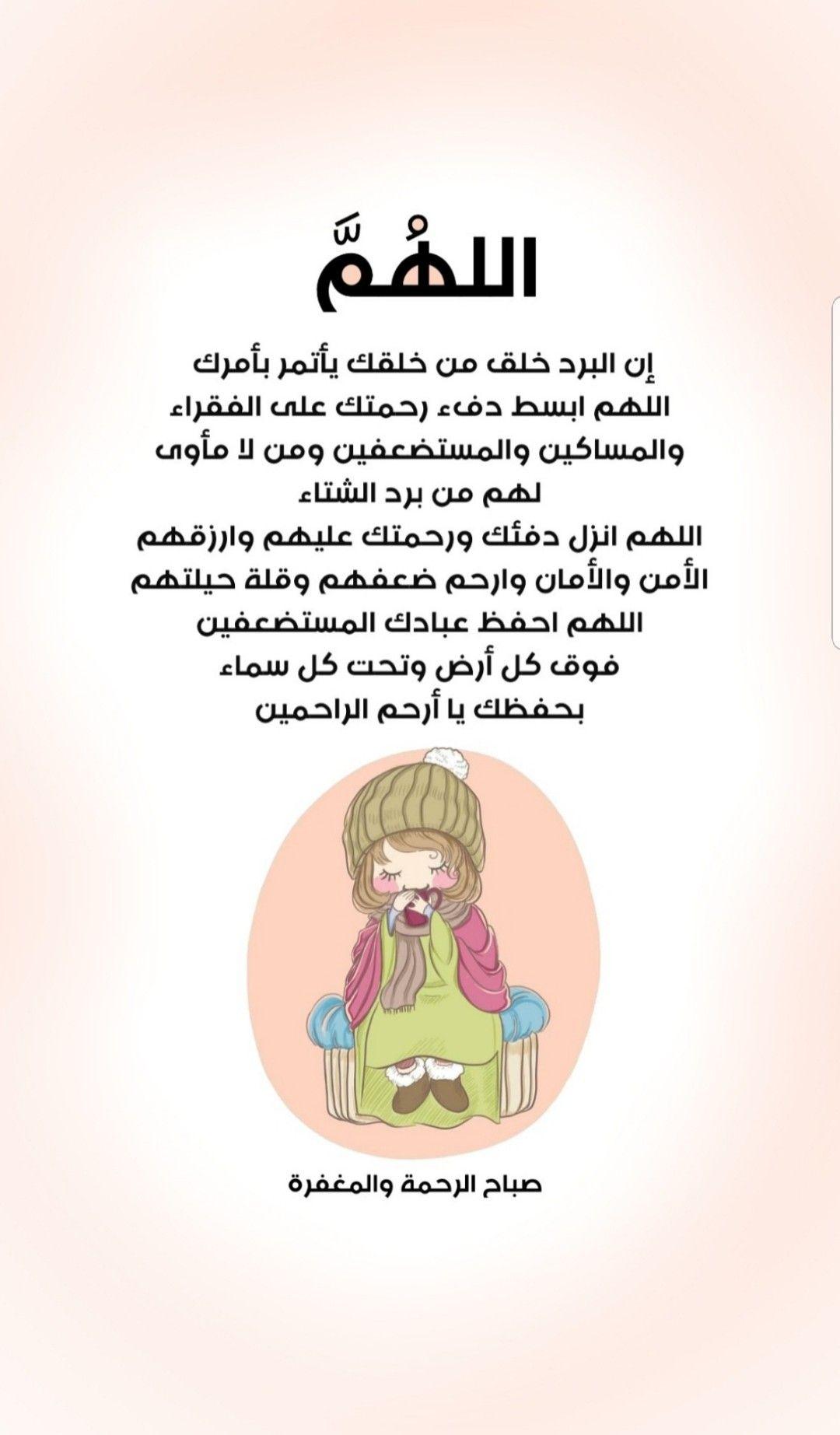 الله م إن البرد خلق من خلقك يأتمر بأمرك اللهم ابسط دفء رحمتك على الفقراء والمساكين والمستضعفين ومن لا مأو Cool Words Good Morning Arabic Morning Texts