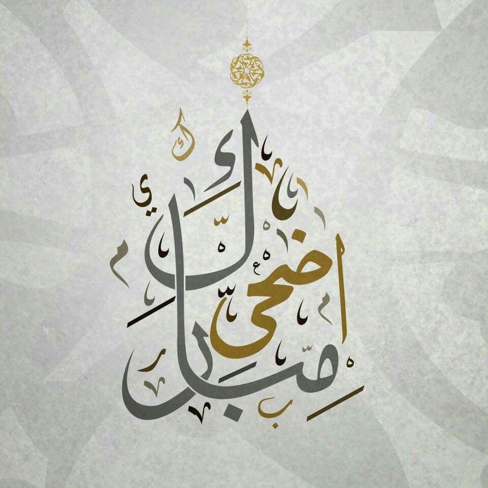 اضحى مبارك Eid Greetings Eid Cards Happy Eid