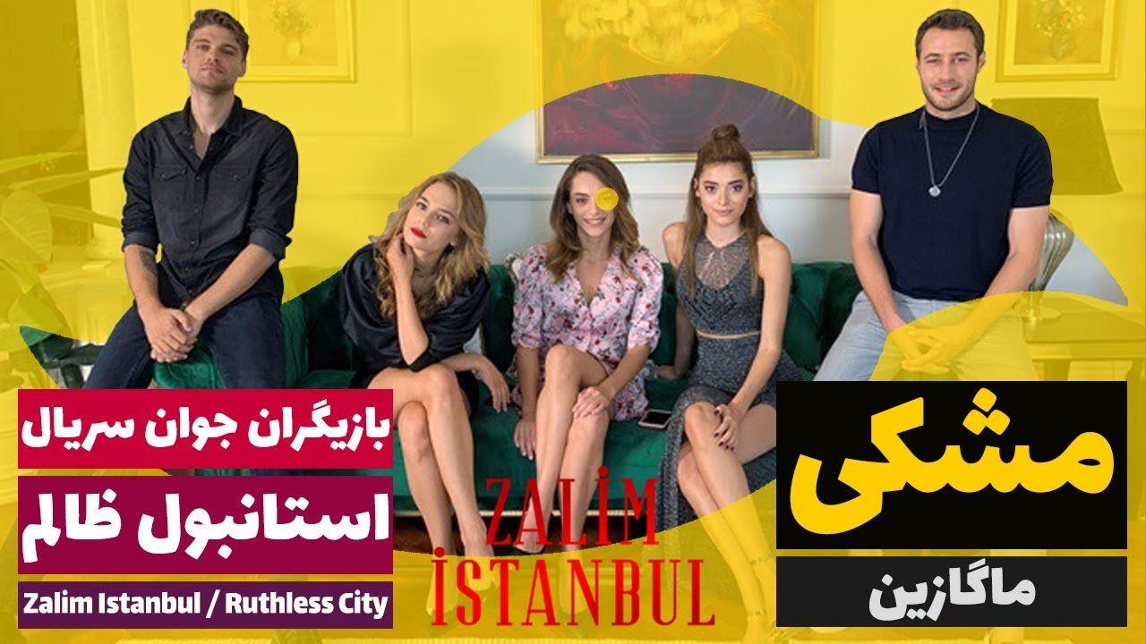 بازیگران جوان استانبول ظالم را بشناسید چه کسانی نقش جنک جمره جرن جیو City Istanbul