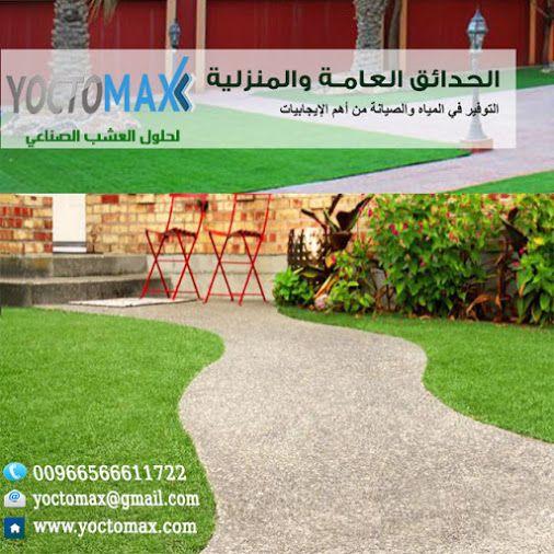مميزات العشب الصناعي للحدائق مع شركة يوكتوماكس لحلول العشب الصناعي تكلفة صيانة منخفضة للغاية مع مدة بقاء اطول بنفس المظ Outdoor Outdoor Decor Stepping Stones