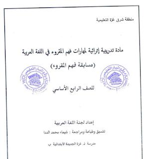 مادة اثرائية مهارات فهم المقروء في اللغة العربية للصف الرابع مسابقة Blog Posts Blog Post
