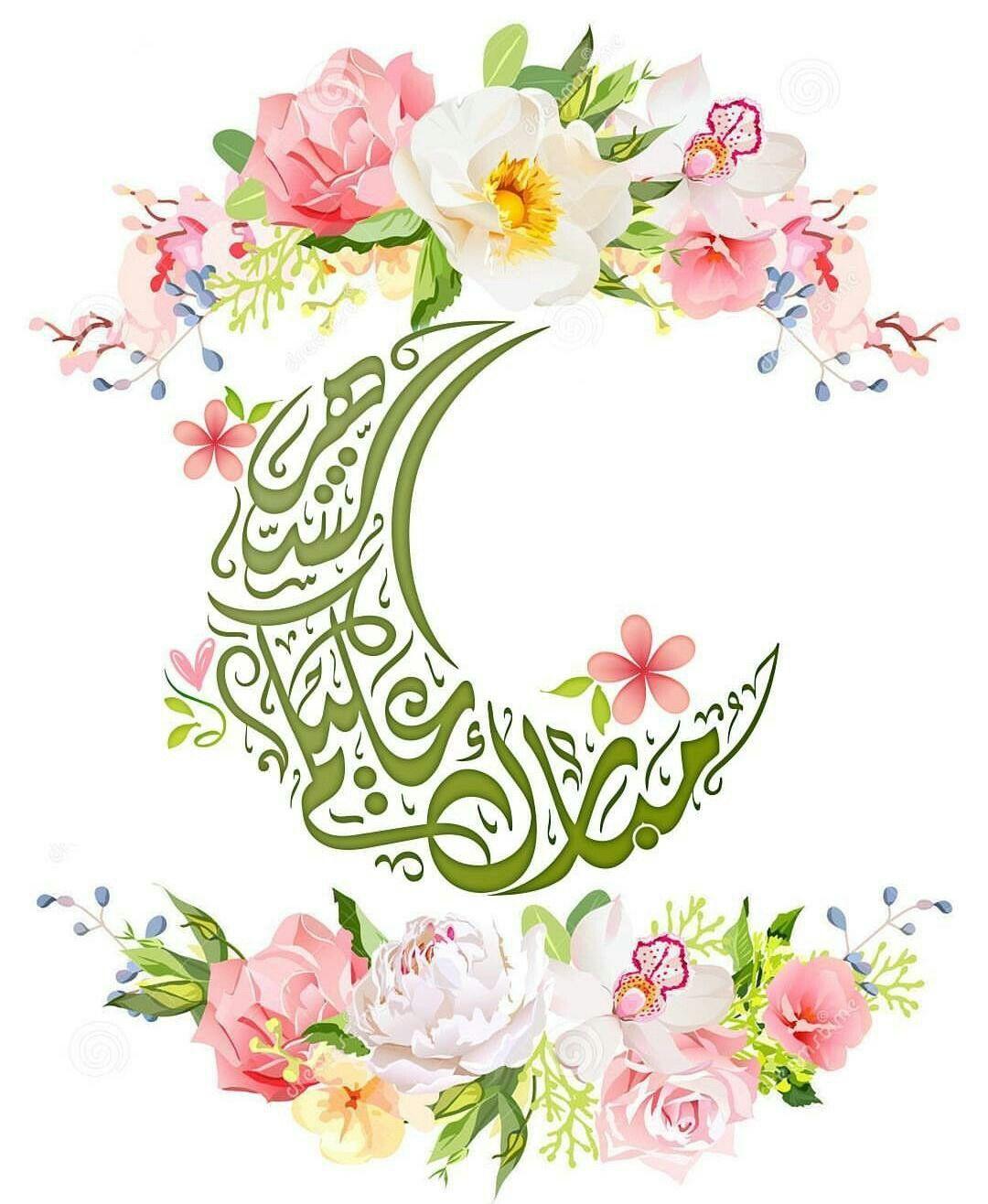 Pin By Adriana Zanelli On Tarjetas Y Frases Ramadan Cards Ramadan Crafts Ramadan Decorations
