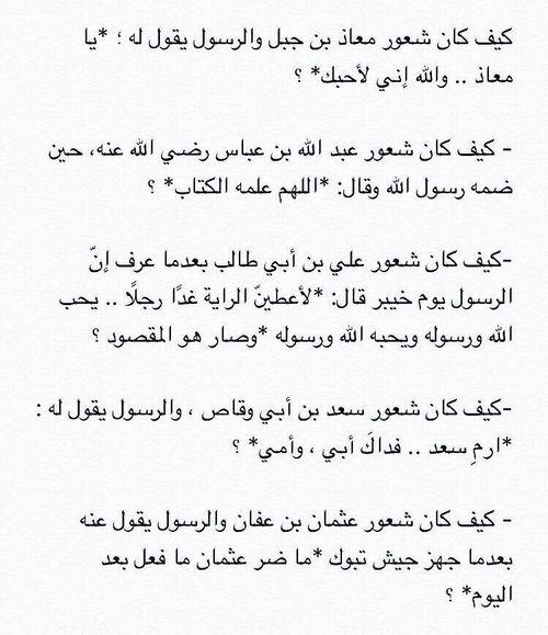 فداك روحي يا رسول الله Islamic Inspirational Quotes Islamic Quotes Wallpaper Islamic Quotes